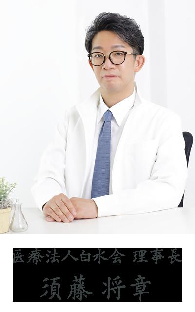 医療法人白水会 理事長 須藤 将章